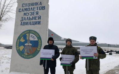 Акция в Дягилево – за восстановление лётного училища Гагарина в Оренбурге