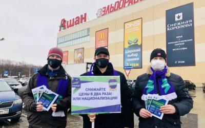 ЗА ПРАВДУ снова пикетирует гипермаркеты