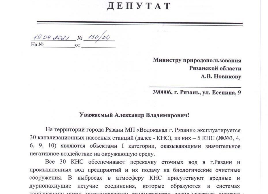 """Депутатский запрос по МП """"Водоканал"""""""